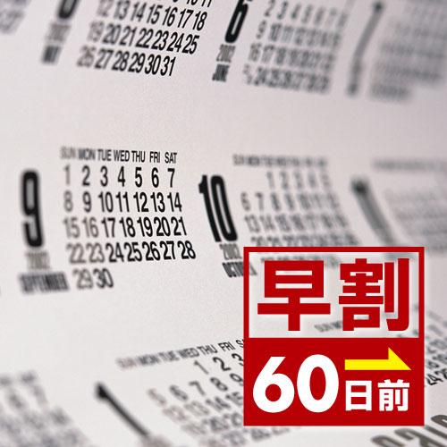 【さき楽60】夕朝食付スタンダードプランが60日前のご予約で割引[お部屋食]