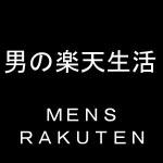 100-100男の楽天生活バナー
