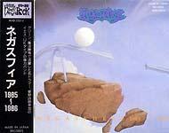 再発が望まれる幻のライブCD (1991年リリース)