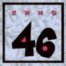 КИНО 46.jpg