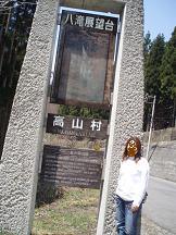 長野2007GW2 149.JPG