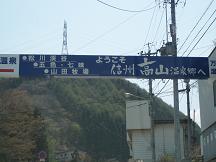 長野2007GW2 139.JPG