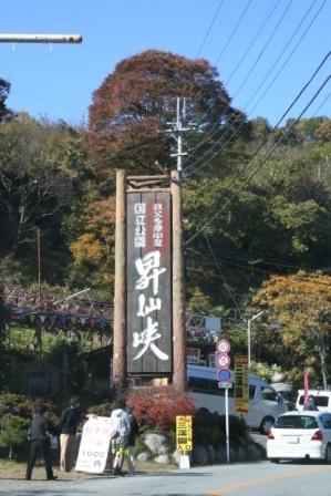 昇仙峡 026.jpg