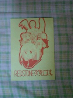 RED_STONE_すぐ死にます。