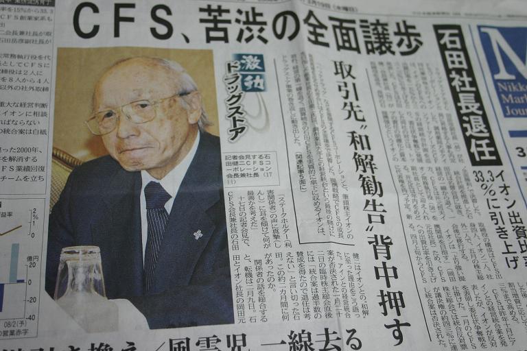 MD新聞! CFS VS イオン | 身の...