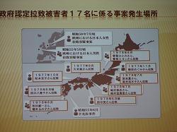 ブログ用2009・11・3学生憲政会・拉致問題1.jpg