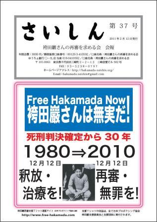 saishin37blog.JPG