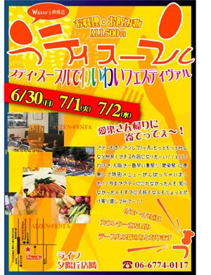 愛染祭り2008ブログ.JPG
