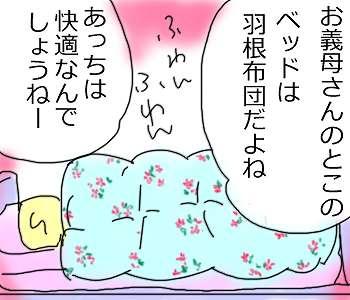 ふとん3.jpg