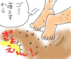 あしのうら3.jpg