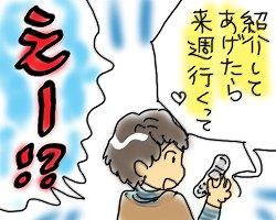 いけめんせんせい3.jpg