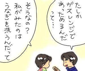 うなぎ3.jpg
