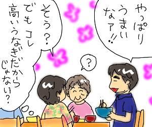 うなぎ5.jpg