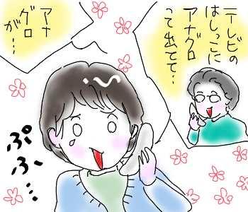 アナグロ.jpg