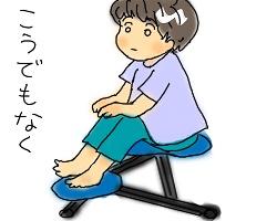 ばらんすちぇあ2.jpg