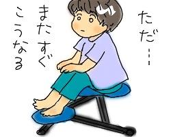 ばらんすちぇあ4.jpg