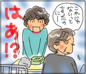 がっかり4.jpg