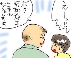 ねんれい2.jpg