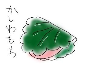 かしわもち.jpg