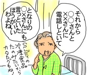 にゅういん2.jpg