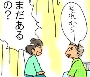 にゅういん3.jpg