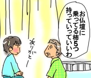 にゅういん4.jpg