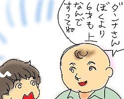 ねんれい1.jpg