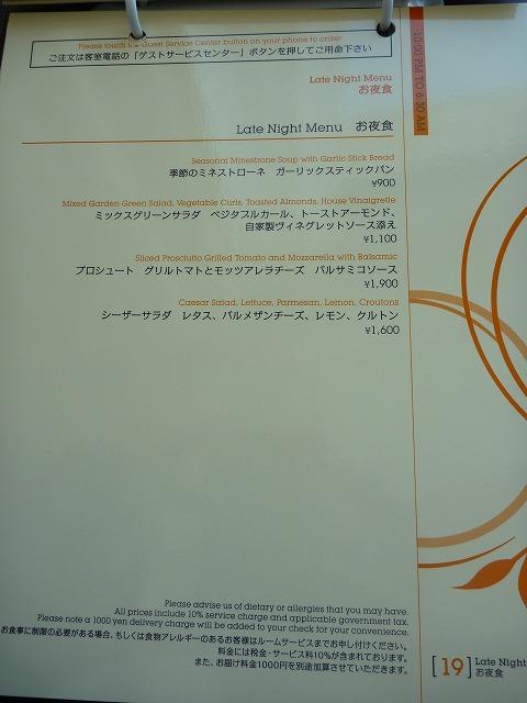 シェラトン広島夜食メニューNo.1