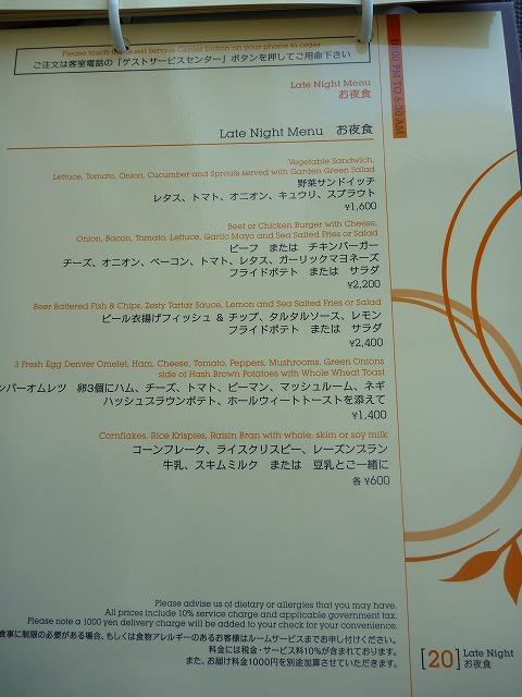 シェラトン広島夜食メニューNo.2
