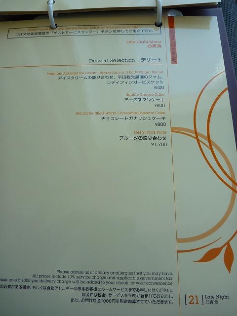 シェラトン広島夜食メニューNo.3