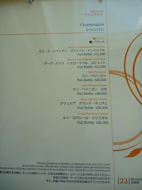 シェラトン広島夜食メニューNo.4