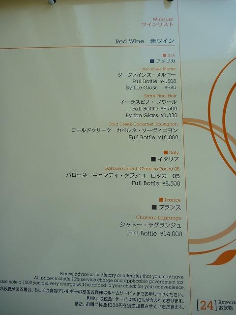 シェラトン広島夜食メニューNo.5