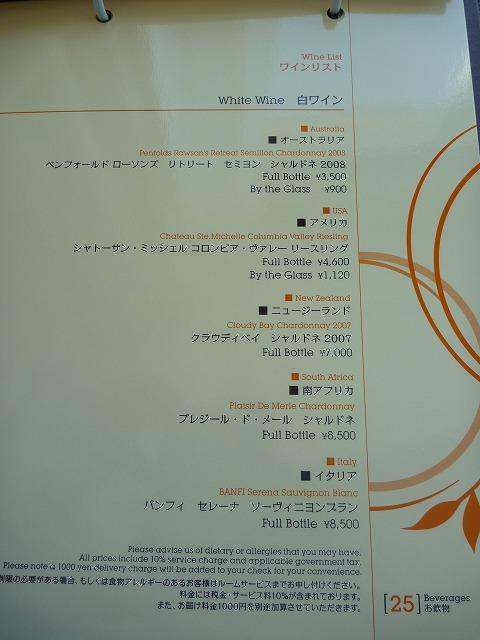 シェラトン広島夜食メニューNo.6
