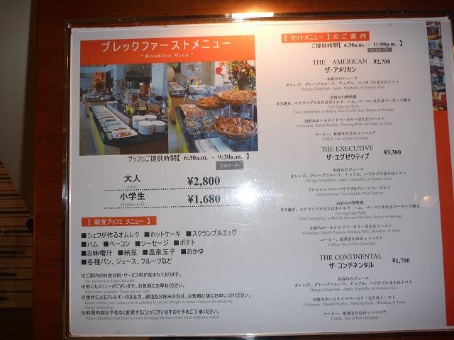 ガーデンカフェ朝食201103No.2