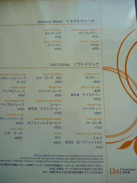 シェラトン広島夜食メニューNo.7