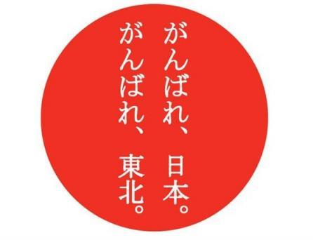 がんばれ東北.jpg
