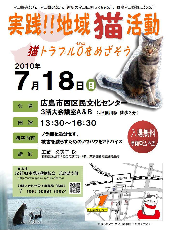 地域猫ポスター