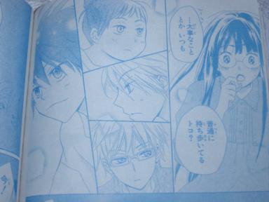 9ページ目の[ ☆花とゆめ☆ ] | ~...