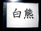 パズルファイル1.JPG