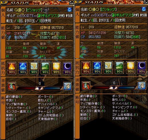 2010 0506 ステータス ギルド戦BIS.JPG