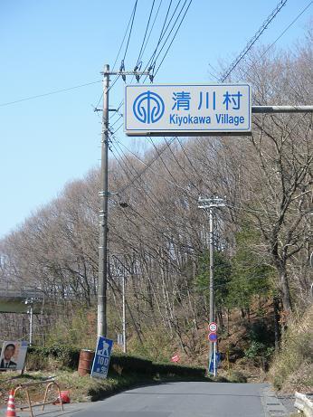 清川村IN!