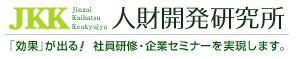 人財開発研究所.JPG
