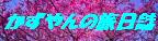 かずやんの旅日誌 桜2