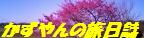 かずやんの旅日誌 桜