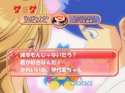 伊代菜リーチ03a (2).jpg