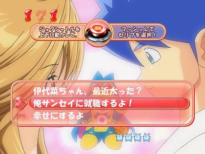 伊代菜リーチ03b (2).jpg