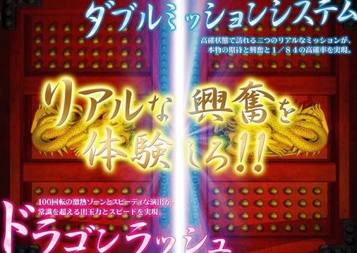 龍剣伝説カタログ中01.jpg