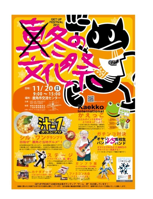 2011bunkasai_poster.jpg
