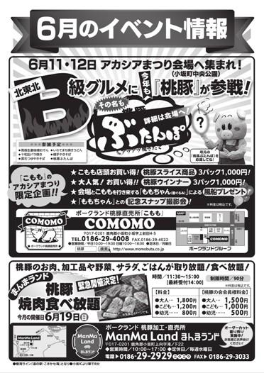6月ぶたんぽ4.jpg