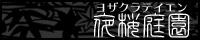 yozakura_bann.jpg
